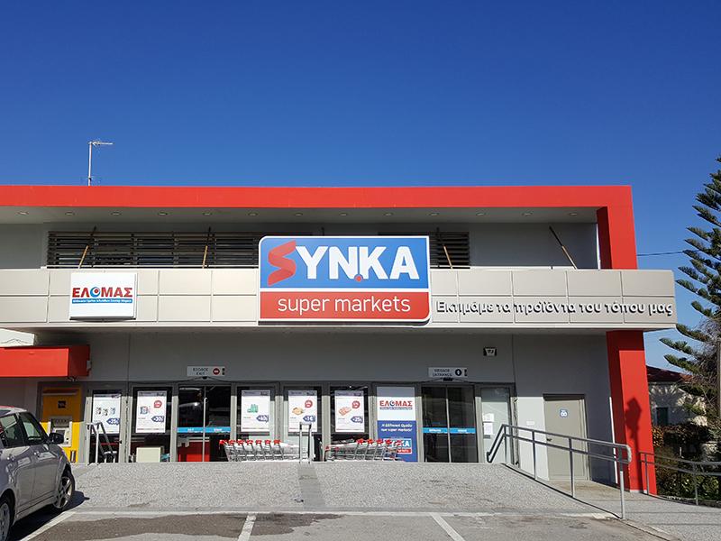 SYNKA Supermarkt Maleme