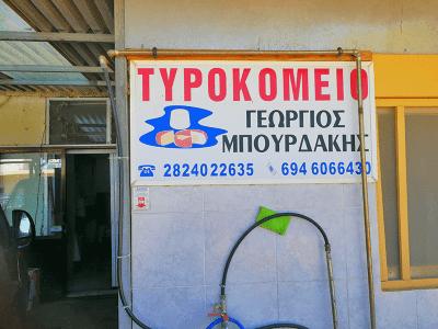 Käserei Bourdkis Tavronitis