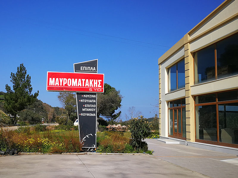 Mavromatakis Möbel