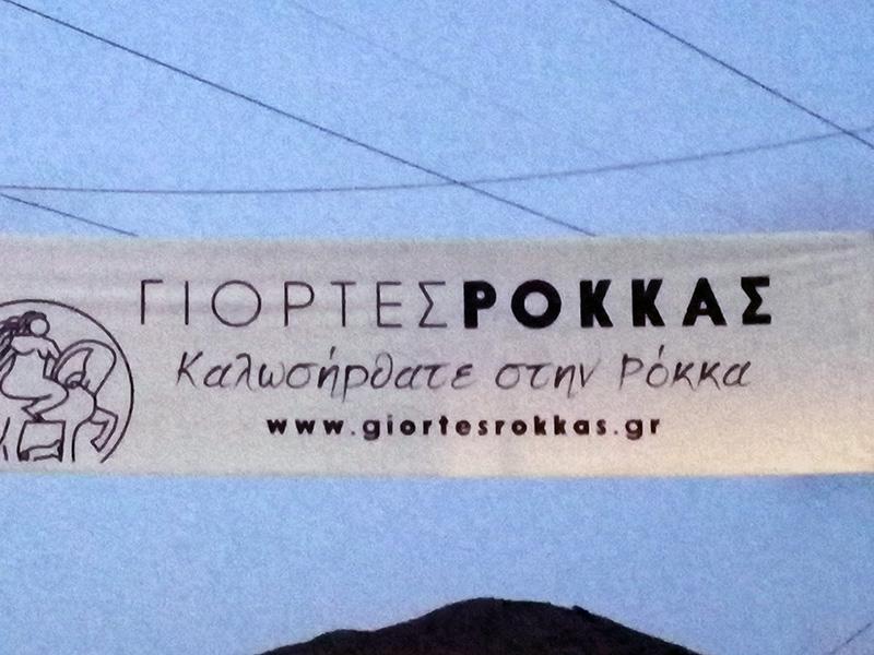 Rokka-Festspiele 2018