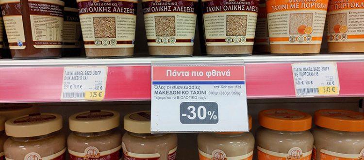 Tahini im SYNKA Supermarkt