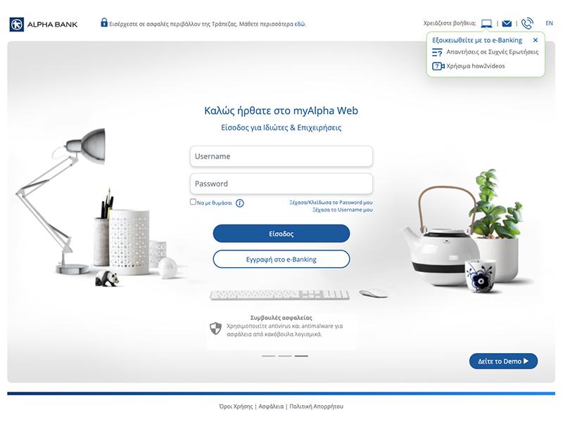 alpha online banking
