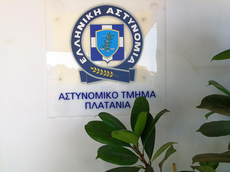 Astinomiko Tmima Platania