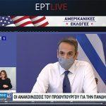 Premier Mitsotakis auf ERT am 05.11.2020