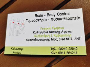 Braing and Body Control Center Kolymbari