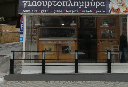 Grillrestaurant Yiaourtoplimmira